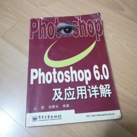 Photoshop 6.0 及应用详解