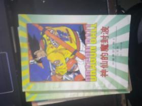 神仙的魔封波(《七龙珠》外星赛亚人卷 1)