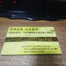 明信片 伪满皇宫 小白楼散佚书画名品明信片  清明上河图 12连张