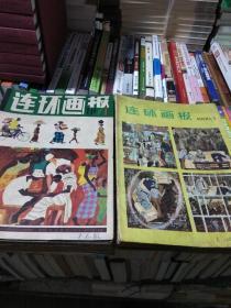 连环画报 1980年全年12期,1981年全年12期缺第9期,共计两年23本合售