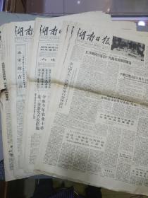 老报纸:湖南日报(1990年4月不同18期具体见描述)