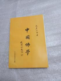 中国 佛学