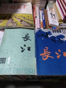 长江 1980年1期2期(2本合售)