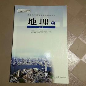 高中地理必修二课本 人教版 新课标地理必修2教材教科书