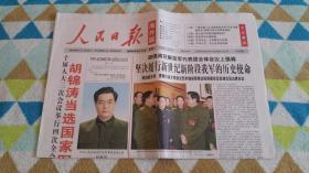 人民日报海外版2005年3月14日8版