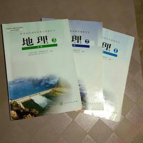 人教版高中地理 教材全套必修3本教科书课本教材