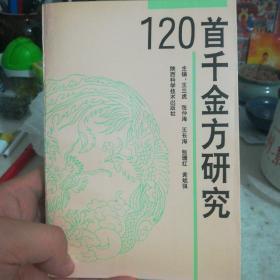 120首千金方研究(王三虎)