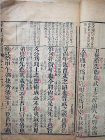 《左传节训》,儒家主要经典之一,清早期木刻板,存卷十七一册全。规格26.3X16X1.2cm