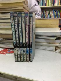 源氏物语(共七册)