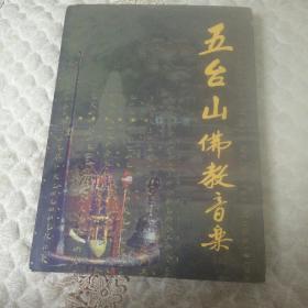 五台山佛教音乐