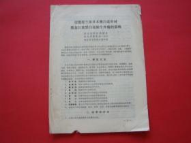 引用荷兰及日本黑白花牛对黑龙江省黑白花奶牛外貌的影响