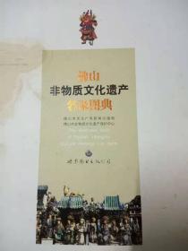 佛山非物质文化遗产名录图典