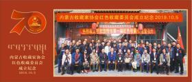 内蒙古收藏家协会红色收藏委员会成立纪念  纪念券一套10枚 系内蒙古首次发行