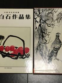 中国美术馆藏画:齐白石作品集(精装8开带函套)