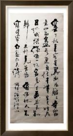 【保真】实力书法家黎士陵草书精品: 范仲淹《渔家傲·秋思》