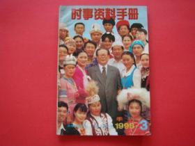 时事资料手册1998年第3期