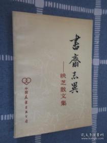 书斋志异——映芝散文集