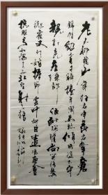 【保真】实力书法家黎士陵草书精品:苏轼《江城子》