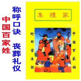 中华民俗礼仪《家礼集》中国百家姓称呼口诀家礼大全丧葬礼仪实用对联