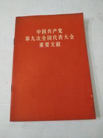 中国共产党第九次全代表大会重要文献