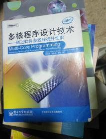 多核程序设计技术:通过软件多线程提升性能