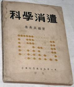 民国老版图书:《科学消遣》(民国38年1949年9月初版,完整不缺页).。