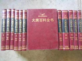 大美百科全书(1-17卷  29,30卷    缺18至28卷) 19本  合售