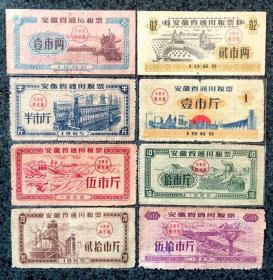 安徽省通用粮票1965八种,共8枚