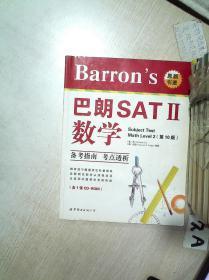 Barron's巴朗SAT II:数学 第10版.