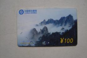磁卡  电话卡   手机充值卡   中国移动通信