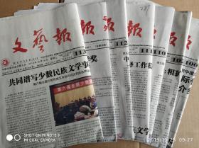 文艺报9月6日-10月16日(共10期合售)