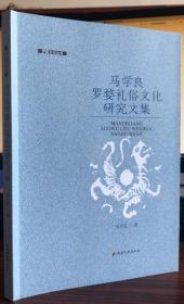 马学良罗婺礼俗文化研究文集
