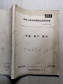 中华人民共和国商业部标准 冷饮 饼干 糕点