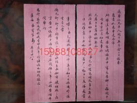 江苏仪征-卞宝第七印总督,信札一通同一上款保真