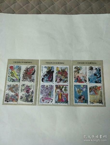 中国古典文学名著西游记(邮票纪念品,全套12枚)