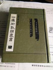 四库术数类丛书 九(御定星历考原、钦定协纪辨方书)