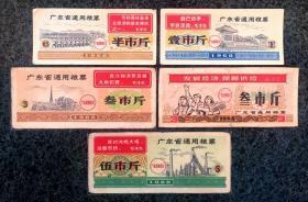 广东省通用粮票1968五种,共5枚