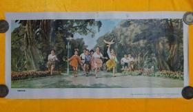 文革宣传画(祖国的花朵)1974年1版1印