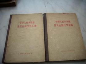 1955-57年精装~体育类书【中华人民共和国体育运动文件汇编】1.2!两册合售