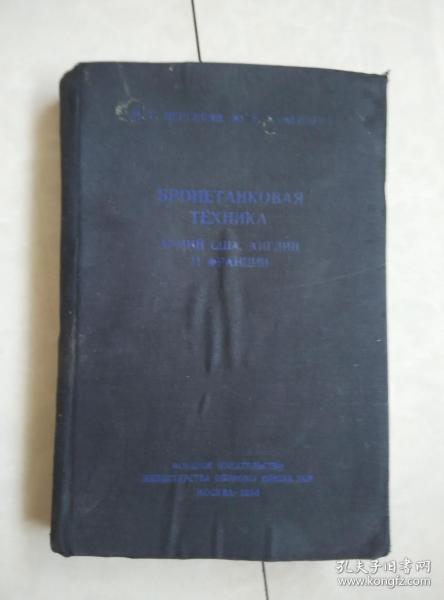 美英法军队的装甲坦克技术手册
