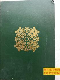 当代中医师灵验奇方真传  16开精装本1527页 书后十来张有轻微霉渍,余品好。