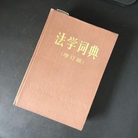 法学辞典 增订版