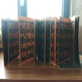 稀见   老旧书法碑帖   上海鸿文堂书庄  《何绍基太史易林碑》一册全     经折装  13折26面   单面印刷  印制精道    庚申年