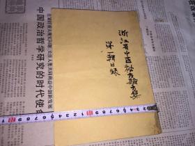 浙江省中医秘方验方集第一辑389页