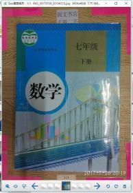数学七年级下册 人教版 人民教育出版社 9787107246203