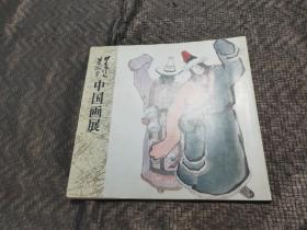 著名画家 萧淑芳中国画展 吴作人 萧淑芳毛笔签名本 品好 正版 现货  当天发货