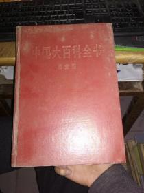 中国大百科全书总索引