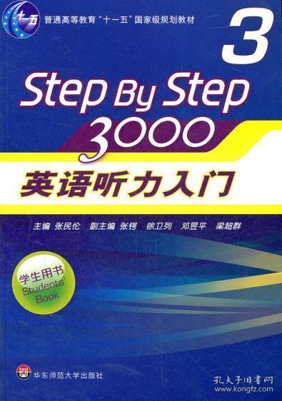 """普通高等教育""""十一五""""国家级规划教材:Step By Step3000英语听力入门3(学生用书)"""