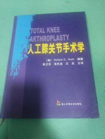 人工膝关节手术学