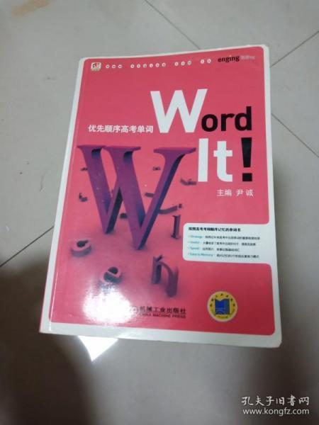 Word it 优先顺序高考单词